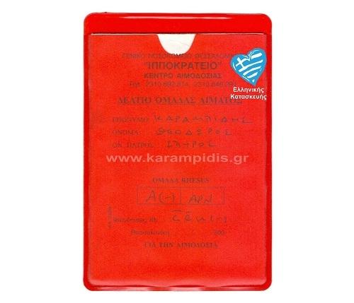 Θήκη Για Κάρτα Αιμοδοσίας. 016