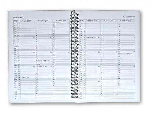 Ημερήσιο ημερολόγιο σπιράλ 02125