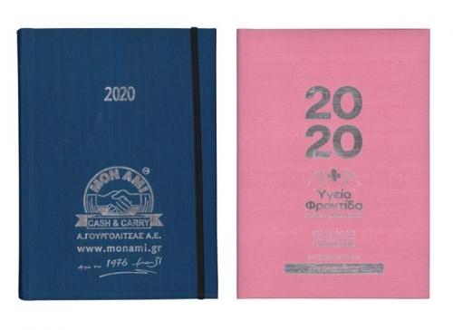 Ημερήσιο ημερολόγιο 14x21 δετό fabric με λάστιχο. 02288