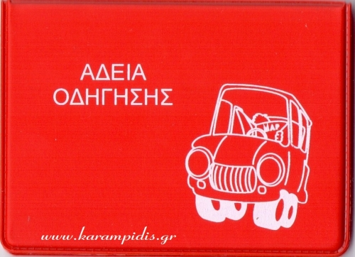 Θήκη για Νέο δίπλωμα οδήγησης αυτοκινήτου με 4,6 η 8 θήκες. 037