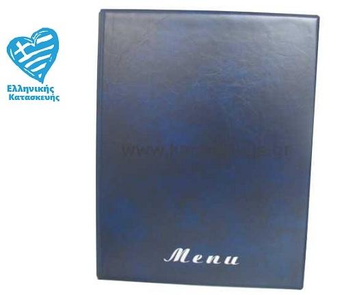 Τιμοκατάλογος για Μενού Εστιατορίων, Μ-2