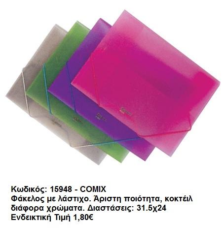 Φάκελος Α4 με λάστιχο. COMIX