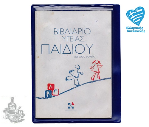 Θήκη για Νέο Παιδικό Βιβλιάριο Ασθενείας. 035