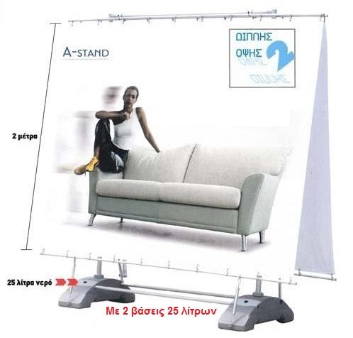 Εξωτερικό σταντ 2 όψεων 2x2,5 μέτρα A-STAND ZAs01