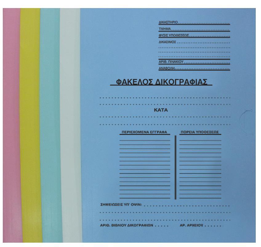 Φάκελος δικογραφίας Μανίλα με αυτιά. 03504