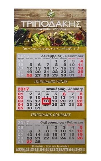 Διαφημιστικό τριμηνιαίο ημερολόγιο τοίχου. 02162
