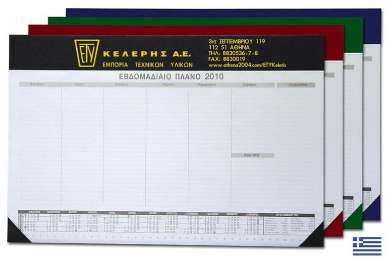 Εβδομαδιαίο πλάνο ημερολόγιο γραφείου με εκτύ. λογότυπου. 02147