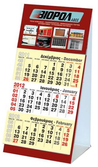 Τριμηνιαίο ημερολόγιο γραφείου 02186