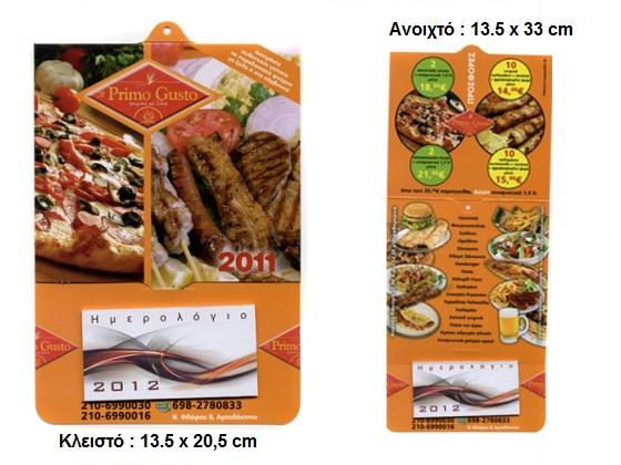 Ημερολόγιο ψυγείου με μαγνήτη. HM05