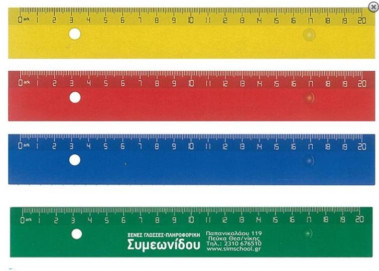 Χάρακας πλαστικός χρωματιστός 20 cm 29015