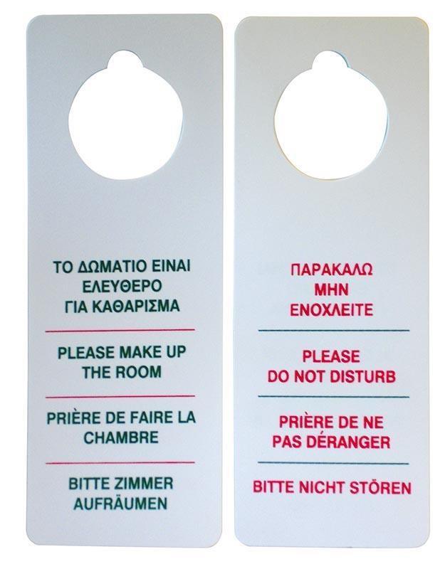 """Επιγραφή """"Do not disturb"""" ( Μην ενοχλείτε )"""