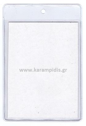 Καρτελάκι ονόματος χωρίς κορδόνι. 10,7x16cm. code 044