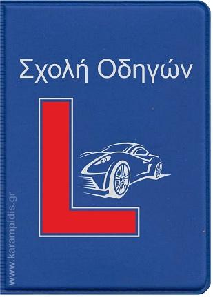 Θήκη για Νέο δίπλωμα οδήγησης αυτοκινήτου. 01