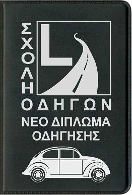 Θήκη για Nέο δίπλωμα Οδήγησης Αυτοκινήτου με 3 θήκες. 03