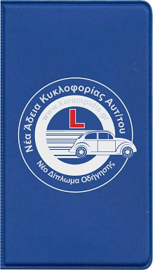 Θήκη για Νέα Άδεια Κυκλοφορίας, και Νέο δίπλωμα Οδήγησης. 05