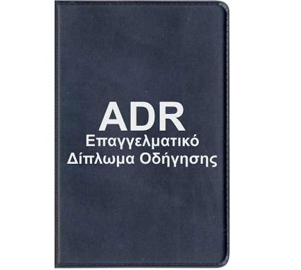 Θήκη Για Επαγγελματικό ADR Δίπλωμα Οδήγησης. 09
