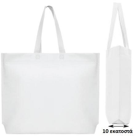 Τσάντα non-woven λευκή μεγάλη με 10εκ. πάτο. 29986-00