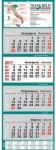 4 μηνιαίο ημερολόγιο τοίχου 35x99 εκ. 02054