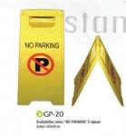 Σταντ NO PARKNG δυο όψεων. GP-20