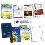 Διαφημιστικά ημερολόγια σπιράλ με ένθετα για διαφημίσεις.0000
