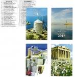 Ημερολόγιο τσέπης τοπία - 02291