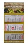 Διαφημιστικό τριμηνιαίο ημερολόγιο τοίχου 33x70cm. 02162