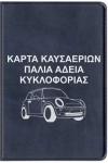 Θήκη Για Παλιά Άδεια Κυκλοφορίας και Κάρτα καυσαερίων. 08