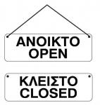 """Επιγραφή pp 2όψεων """"Ανοιχτό-κλειστο. 06570"""