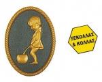 Πινακίδα σήμανσης wc Ανδρών, χρυσό, οβάλ. 18761