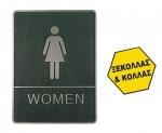 Πινακίδα σήμανσης wc women, ασημί, 15x20cm .18768