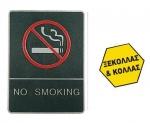 Πινακίδα σήμανσης no smoking, ασημί,15x20cm .18769