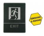 Πινακίδα σήμανσης exit, ασημί,15x20cm .18770