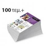 Διαφημιστικά έντυπα φυλλάδια Flayer Ψηφιακά έντυπα 100+