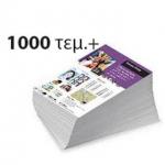 Διαφημιστικά έντυπα φυλλάδια Flayer Εκτυπώσεις offset 4χρωμία
