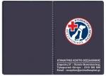 Θήκη για Βιβλιάριο Υγείας και Εμβολιασμού Μικρών Ζώων. 017-01