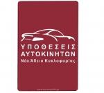 Θήκη για Νέα άδεια Κυκλοφορίας αυτοκινήτου. 040