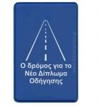 Θήκη για Νέο δίπλωμα οδήγησης Αυτοκινήτου. 02
