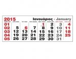 Μηνιαίος ημεροδείκτης με 12 φύλλα για ημερολόγιο τοίχου 02189
