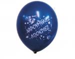 """Μπαλόνια """"Χαρούμενες Απόκριες"""". 25875"""