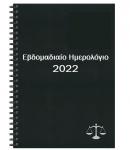 Εβδομαδιαίο Ημερολόγιο 1 έτους ( 2022 ) σπιράλ  02238