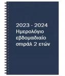Εβδομαδιαίο Ημερολ.17x25εκ. 2 ετών: 2023-2024 . 02236-23